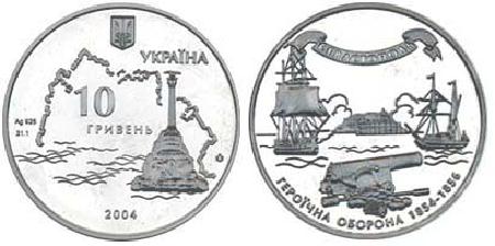 Монета – Героїчна оборона Севастополя 1854-1856 рр.