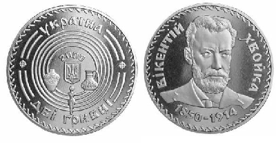 Монета Вікентій Хвойка