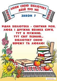 Закон люби бібліотеку