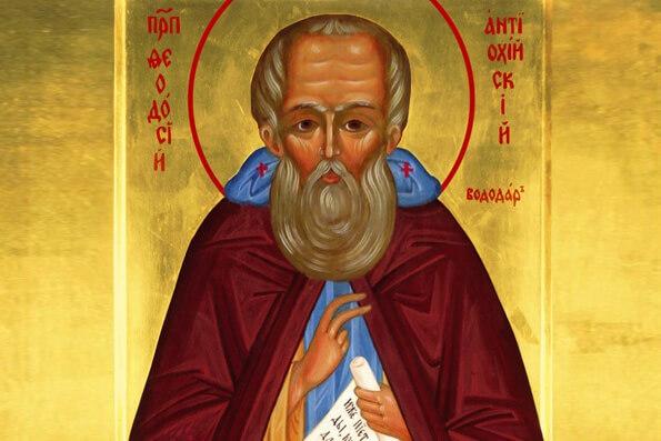 Феодосій Антиохійський