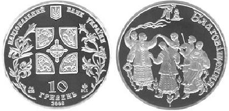 Монета Благовіщення